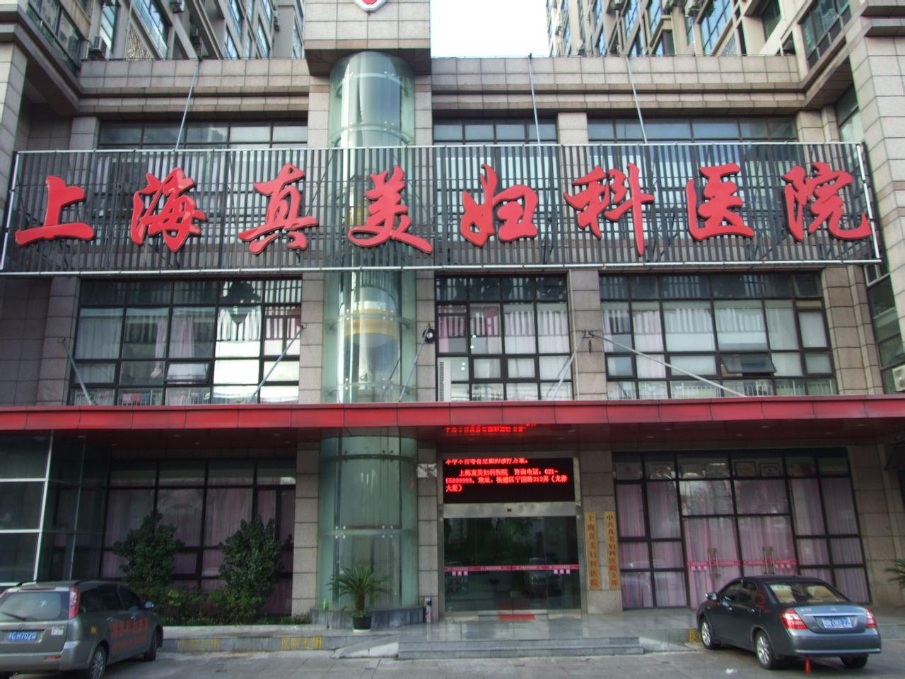 上海真美妇科医院