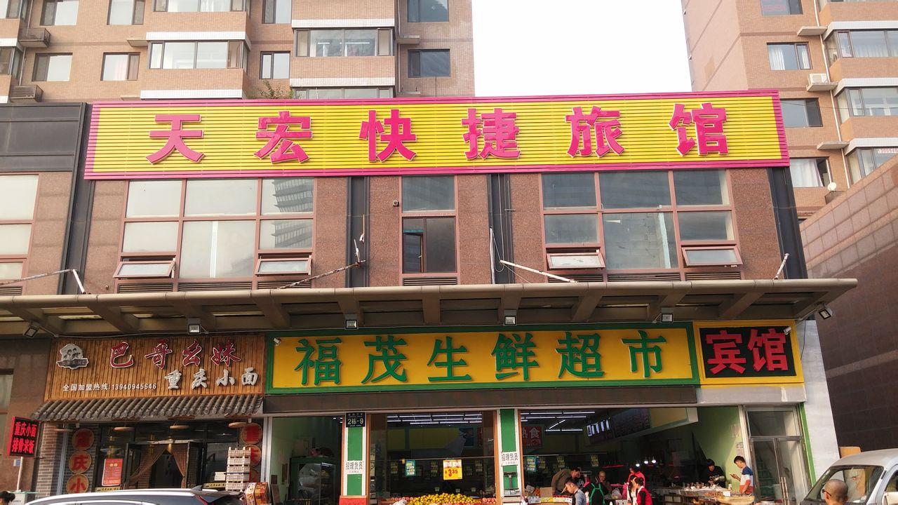 天宏快捷旅馆
