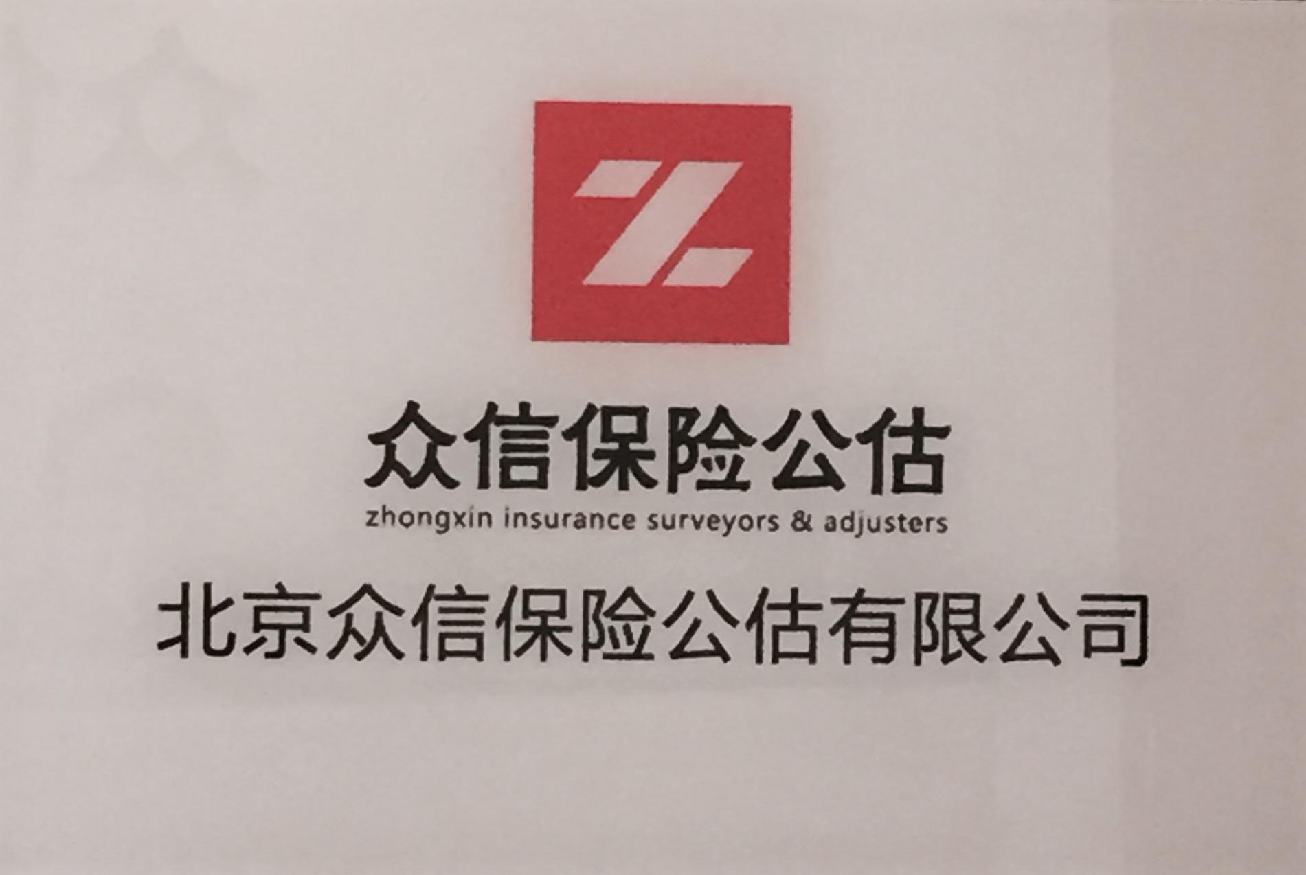 北京众信四海投资管理有限公司怎么样