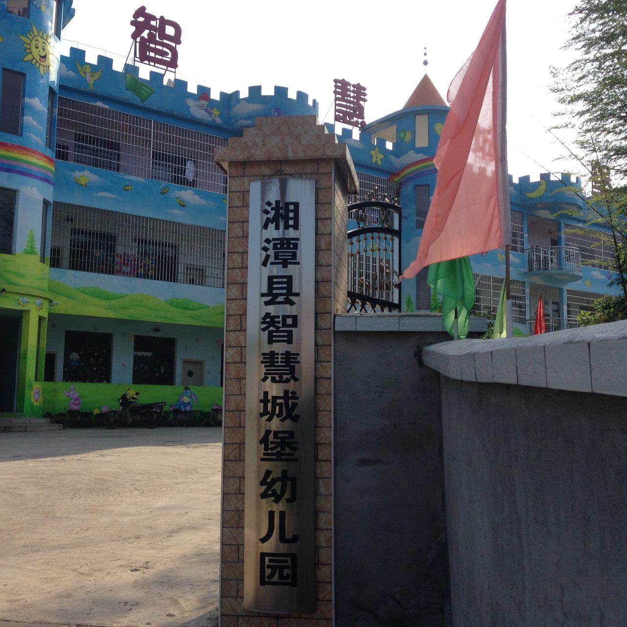 湘潭县  地址(位置,怎么去,怎么走):  中路铺枧桥村x021石潭坝中心