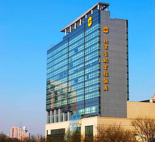海淀区 >> 酒店   标签: 宾馆五星级星级酒店 北京香格里拉饭店共多少