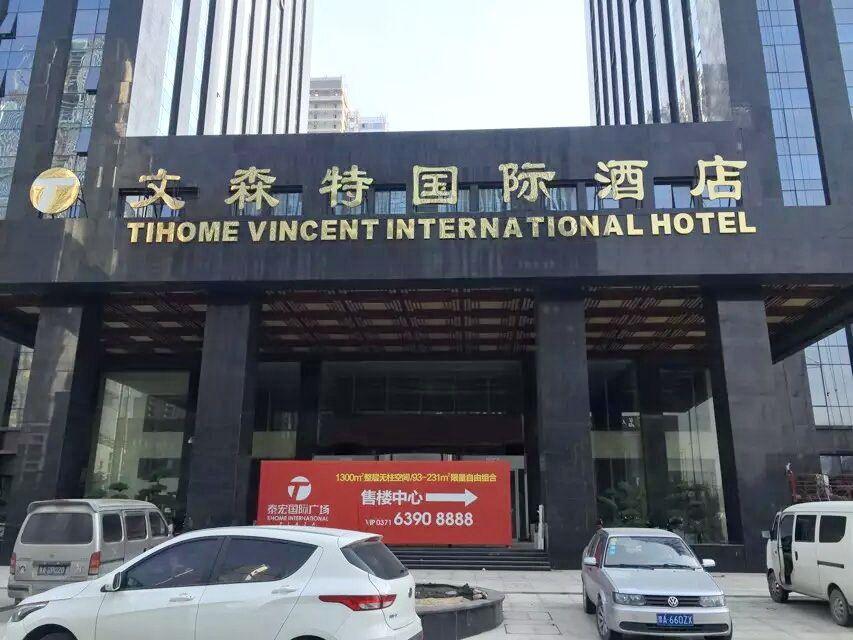 文森特国际酒店