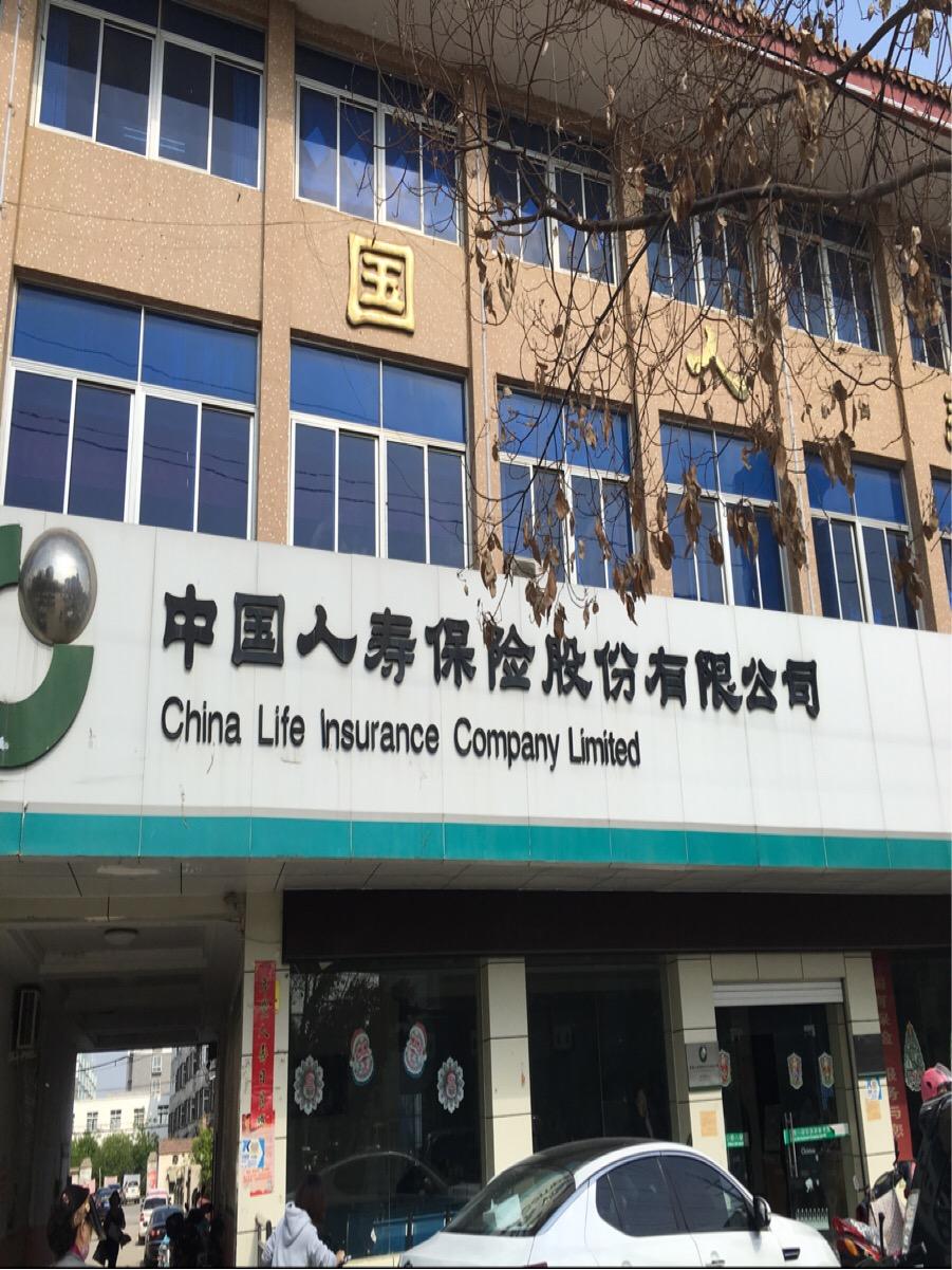中国人寿保管股份拥有限公司(萧县顶公司)