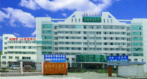 建阳区立医院图片