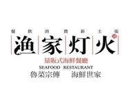 渔家灯火(恒隆广场店)