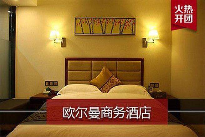 广州欧尔曼商务酒店
