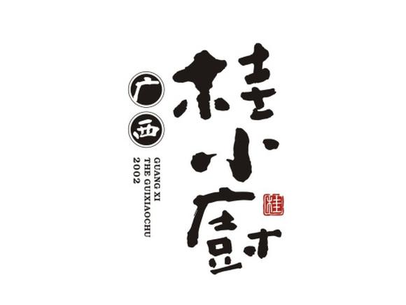 文明5战斕��{��_桂小厨(水晶城店)