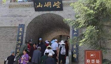 甘肅崆峒山游客翻20倍!