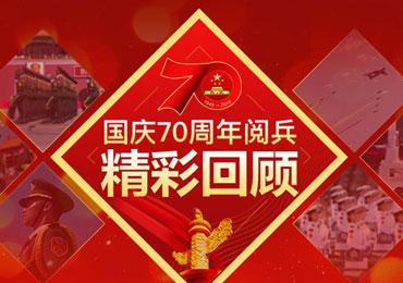 新中国成立70周年阅兵精彩回顾
