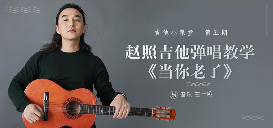 《吉他小课堂》