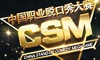 CSM中国职业脱口秀大赛