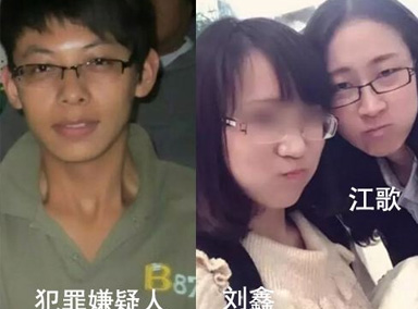 江歌案711天后其母起诉刘鑫