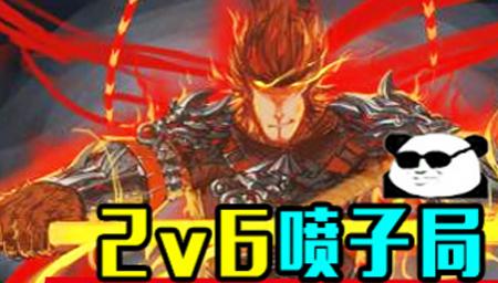 【英雄联盟】2V6喷子局,逆天猴王秀全场
