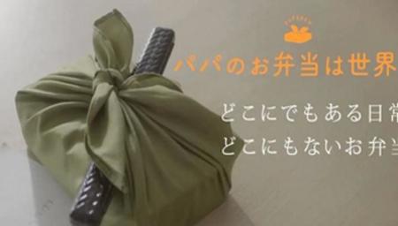感动全日本的真事 《爸爸的便当世界第一》预告
