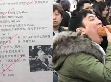 """""""王思聪吃热狗""""被编进物理试卷"""