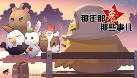 【暴走漫画】那年那兔那些事儿之搬不走的邻居呗