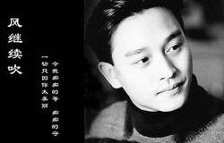 纪念张国荣去世12周年