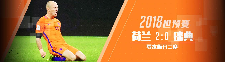 【世预赛】荷兰2:0瑞典仍出局