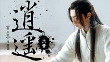 逍遥 <长生歌>推广曲 -- 王青