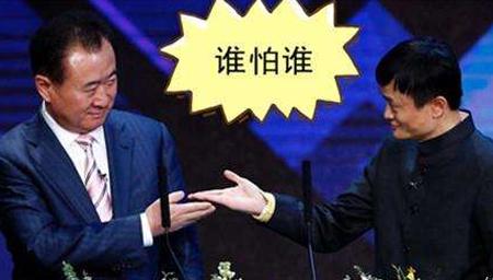 马云和王健林巅峰对决,太有才了