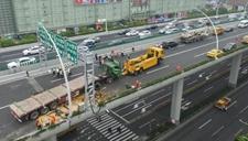 上海高架受损事故 5名相关责任人被刑拘