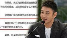 黄晓明卷入18亿股票操纵案