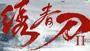 绣春刀2(修罗战场)