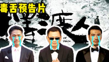 【毒舌电影】王家卫喜大普奔角逐今年最烂片