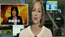 实拍美俄美女主持人电视辩论 火药味十足