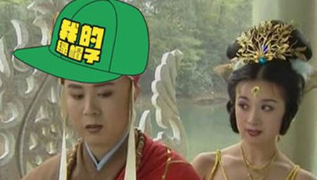 【袁超工作室】唐僧被带绿帽子