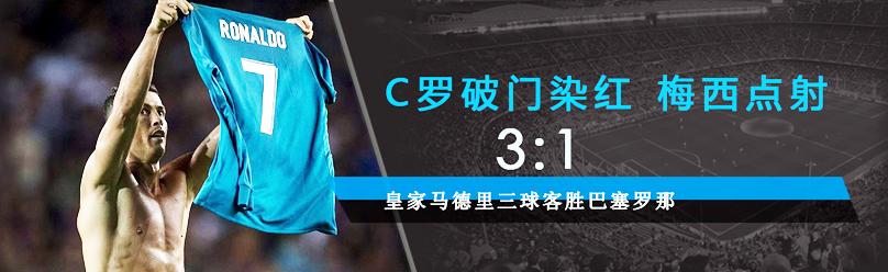 【西超级杯】梅西点射 C罗世界波+染红