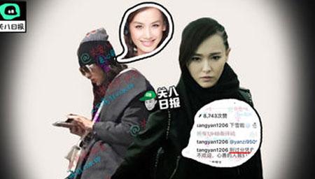 【关八】:唐嫣ins怼网友疑似为爱发飙!