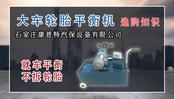 轮胎平衡机-产品展示