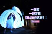 拍照教学:荣耀 20 Pro 流光仙女照!