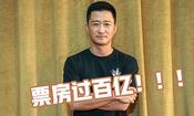 小度明星八卦第328期:吴京主演电影票房破百亿!