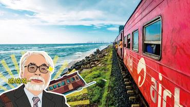 宫崎骏影迷必去朝圣地,3块钱乘坐现实版《千与千寻》海上小火车