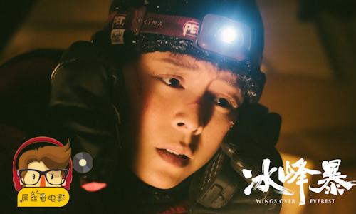 《冰峰暴》张静初搭档役所广司攀登珠峰#20191129