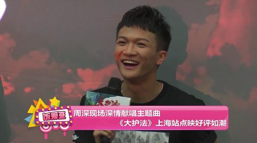 周深现场深情献唱主题曲 《大护法》上海站点映好评如潮