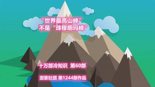 """十万部冷知识:""""珠穆朗玛峰""""不是世界最高的山峰"""