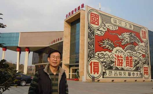 更上海|玩火玩出一个私人博物馆