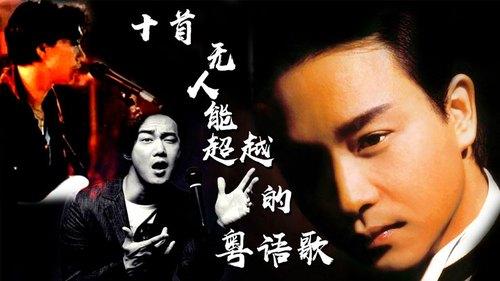 香港歌坛10首顶级粤语歌,至今无人超越!