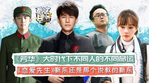 芳华:大时代下不同人的不同命运 123【暴走看啥片儿第三季】