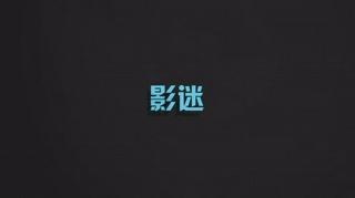 战狼2 影迷问大咖 吴京