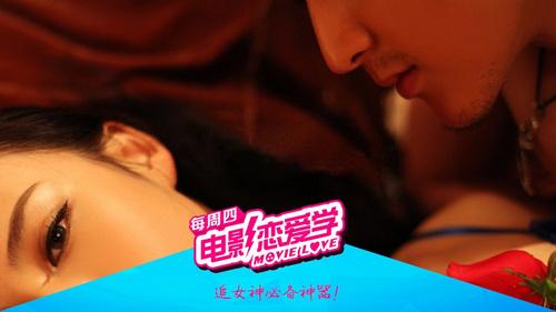 电影恋爱学 那一夜,他用嘴挽回了女友