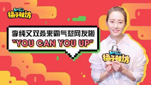 李纯表演《夜宴》尴尬溢出屏幕,网友纷纷想帮她挖地洞