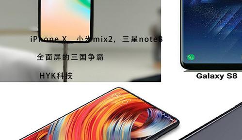 iPhoneX,小米mix2,三星note8,全面屏三国争霸