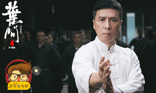 """甄子丹老了?《叶问4》或将成""""封拳之作""""#20191220"""