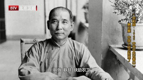 BTV庆祝新中国成立70周年系列视频 《共和国1949·中共中央在香山》第5集
