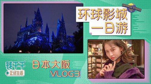 女孩子的梦幻童话世界,日本环球影城一日游