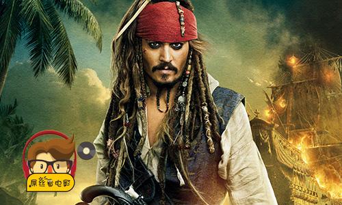 屌丝看电影:加勒比海盗4惊涛怪浪#20190201